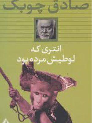 کتاب انتری که لوطیش مرده بود اثر صادق چوبک انتشارات جاویدان