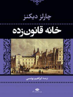 کتاب خانه قانون زده اثر چارلز دیکنز انتشارات نگاه
