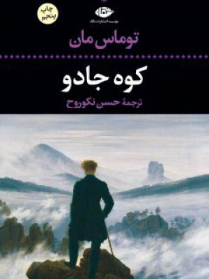 کتاب کوه جادو اثر توماس مان انتشارات نگاه