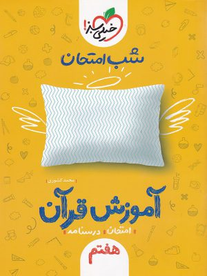 شب امتحان آموزش قرآن پایه هفتم انتشارات خیلی سبز