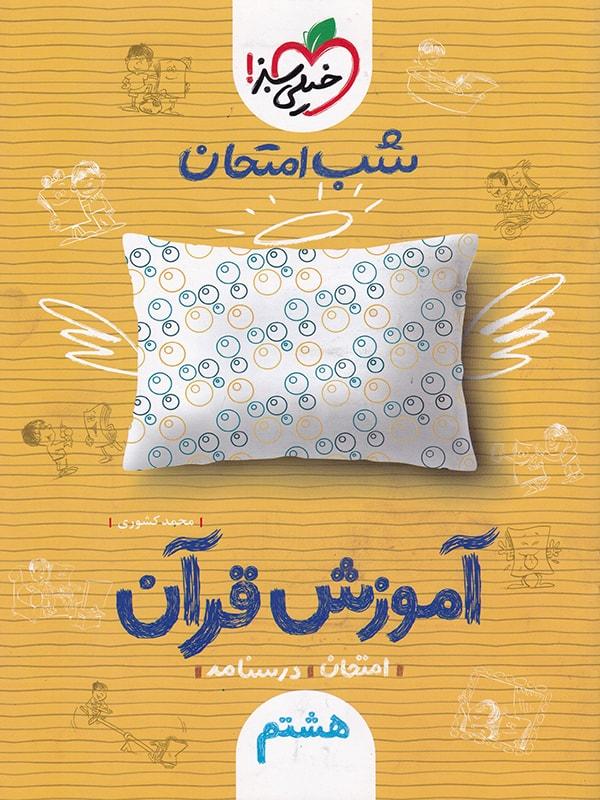 شب امتحان آموزش قرآن پایه هشتم انتشارات خیلی سبز