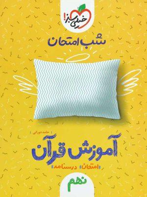 شب امتحان آموزش قرآن پایه نهم انتشارات خیلی سبز