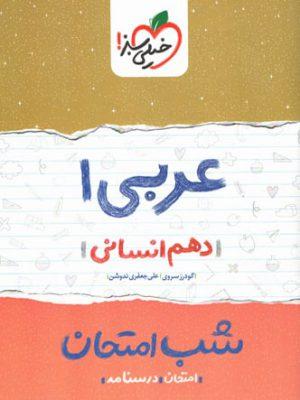 شب امتحان عربی پایه دهم انسانی انتشارات خیلی سبز