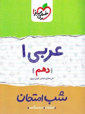 شب امتحان عربی1 پایه دهم انتشارات خیلی سبز