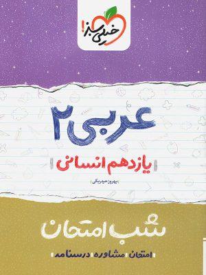 شب امتحان عربی2 پایه یازدهم رشته انسانی انتشارات خیلی سبز