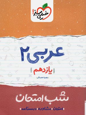 شب امتحان عربی2 پایه یازدهم انتشارات خیلی سبز