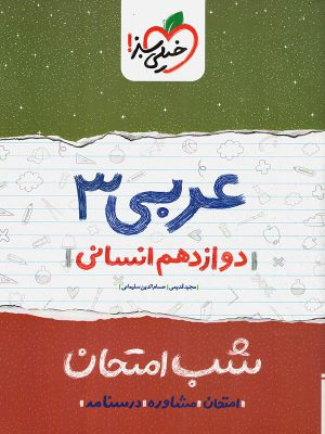 شب امتحان عربی 3 پایه دوازدهم رشته انسانی انتشارات خیلی سبز
