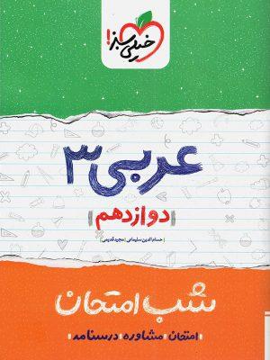 شب امتحان عربی 3 پایه دوازدهم انتشارات خیلی سبز
