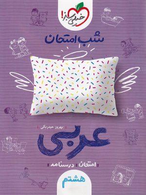 شب امتحان عربی پایه هشتم انتشارات خیلی سبز