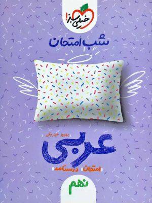 شب امتحان عربی پایه نهم انتشارات خیلی سبز