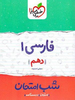 شب امتحان فارسی1 پایه دهم انتشارات خیلی سبز