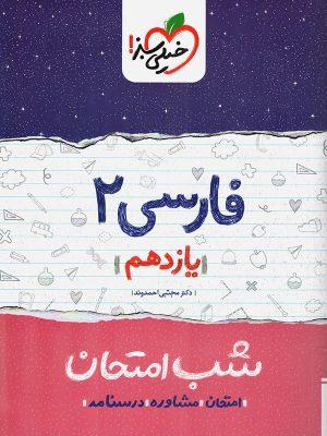 شب امتحان فارسی2 پایه یازدهم انتشارات خیلی سبز