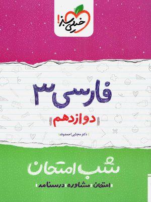 شب امتحان فارسی 3 پایه دوازدهم انتشارات خیلی سبز