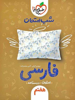 شب امتحان فارسی پایه هفتم انتشارات خیلی سبز