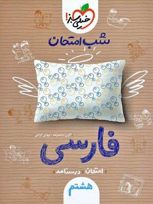 شب امتحان فارسی پایه هشتم انتشارات خیلی سبز