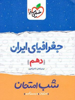 شب امتحان جغرافیای ایران پایه دهم انتشارات خیلی سبز