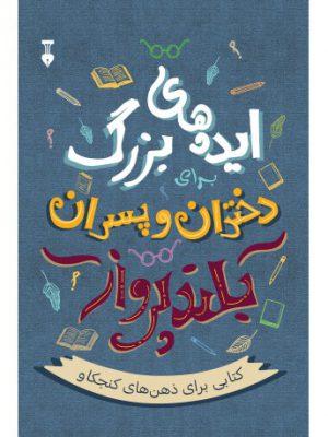 کتاب ایده های بزرگ برای دختران و پسران بلند پرواز اثر آلن دوباتن انتشارات نشر نو