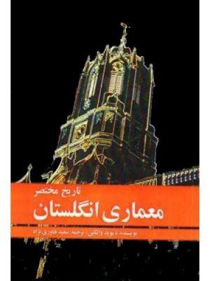 کتاب تاریخ مختصر معماری انگلستان اثر دیوید وانکین انتشارات مارلیک