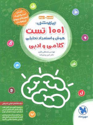 کتاب 1001 تست تیزهوشان هوش و استعداد تحلیلی کلامی و ادبی انتشارات مهروماه