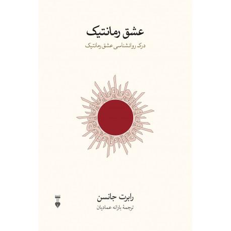 کتاب عشق رمانتیک اثر رابرت جانسن انتشارات نشر نو