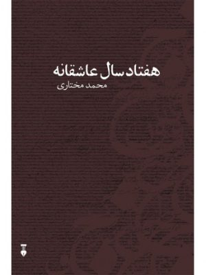 کتاب هفتاد سال عاشقی اثر محمد مختاری انتشارات نشر نو