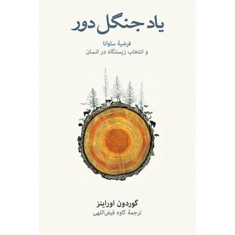 کتاب یاد جنگل دور اثر گوردون اوراینز انتشارات نشر نو