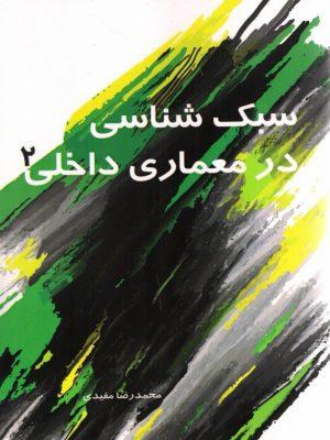 كتاب سبك شناسي در معماري داخلي 2 اثر محمدرضا مفیدی انتشارات سیمای دانش