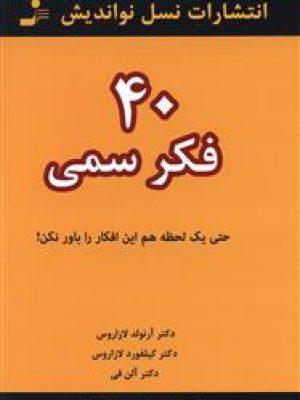 کتاب 40 فکر سمی اثر آرنولد لازاروس انتشارات نسل نو اندیش