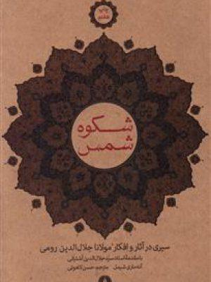 کتاب شکوه شمس اثر آنه ماری شیمل انتشارات علمی و فرهنگی