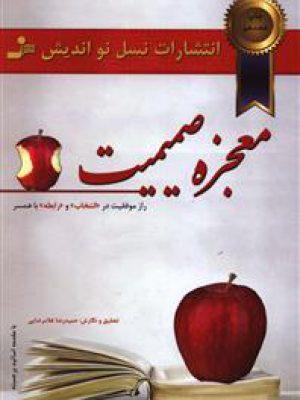 کتاب معجزه صمیمیت اثر زهره اسماعیل بگی انتشارات نسل نو اندیش