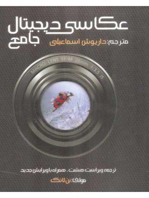 کتاب عکاسی دیجتال جامع اثر بن لانگ انتشارات میر دشتی