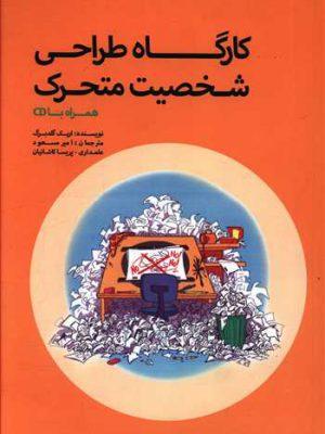 کتاب کارگاه طراحی شخصیت متحرک اثر اریک گلدبرگ انتشارات فرهنگسرای میر دشتی