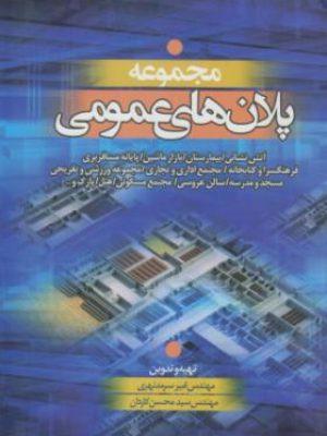 کتاب مجموعه پلان های عمومی اثر امیر سرمدنهری انتشارات سیمای دانش
