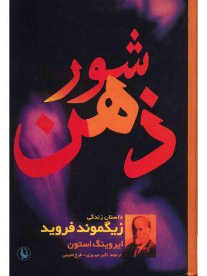 کتاب ذهن شور (داستان زندگی زیگموند فروید) اثر ایوینگ استون انتشارات مروارید