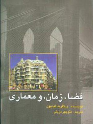 کتاب فضا زمان و معماری اثر زیگفریدگیدیون انتشارات علمی فرهنگی