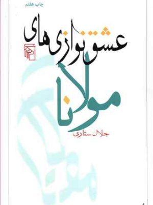 کتاب عشق نوازی های مولانا اثر جلال ستاری انتشارات مرکز