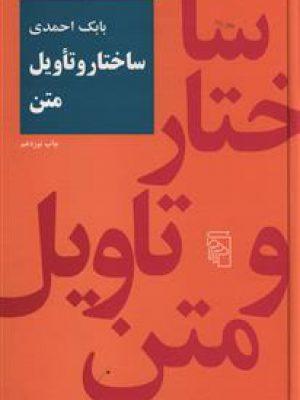 کتاب ساختار و تاویل متن اثر بابک احمدی انتشارات مرکز