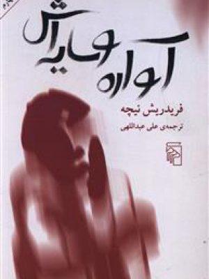کتاب آواره و سایه اش اثر فریدریش نیچه انتشارات مرکز