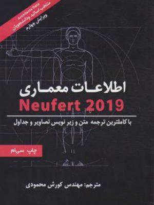 کتاب اطلاعات معماری نویفرت انتشارات شهر آب