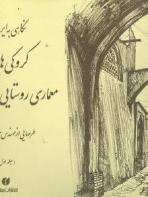 کتاب نگاهی به ایران کروکیهایی از معماری روستایی و مناظر ایران (جلد اول) انتشارات یساولی