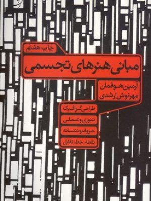 کتاب مبانی هنرهای تجسمی اثر آرمین هوفمان انتشارات کتاب آبان