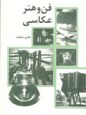 کتاب فن و هنر عکاسی اثر هادی شفائیه انتشارات علمی فرهنگی
