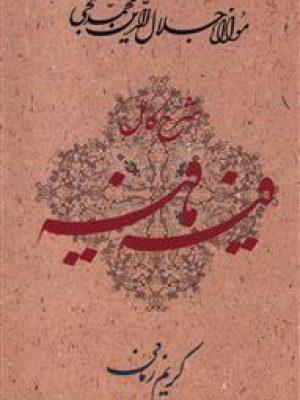کتاب شرح کامل فیهمافیه (گفتارهایی ازمولانا جلالالدین) اثر کریم زمانی انتشارات معین