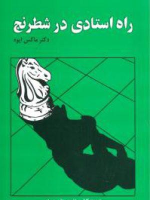 کتاب راه استادی در شطرنج اثر دکتر ماکس ایوه انتشارات فرزین