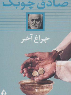 کتاب چراغ آخر اثر صادق چوبک انتشارات جاویدان