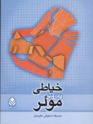 کتاب خیاطی به روش مولر اثر صدیقه شکوفی مقیمیان انتشارات قطره
