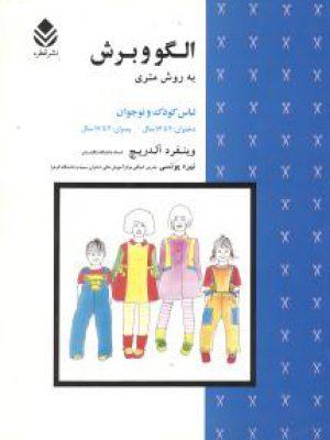 کتاب الگو و برش به روش متری لباس کودک و نوجوان اثر وینفرد آلدریچ انتشارات قطره
