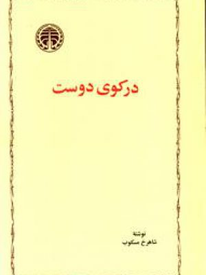 کتاب در کوی دوست اثر شاهرخ مسکوب انتشارات خوارزمی