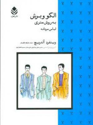 کتاب الگو و برش به روش متری لباس مردانه اثر وینفرد آلدریچ انتشارات قطره