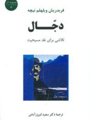 کتاب دجال (تلاشی برای نقد مسیحیت)اثر فریدریش ویلهلم نیچه انتشارات جامی